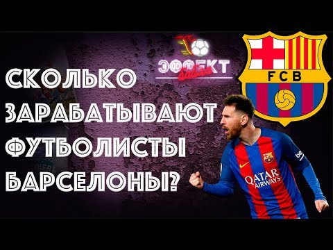 Сколько зарабатывают футболисты Барселоны? | Эффект Бабла #2