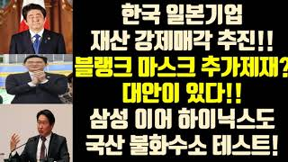 한국 일본기업  재산 강제매각 추진!! 블랭크 마스크 추가제재? 대안이 있다!! 삼성 이어 하이닉스도  국산 불화수소 테스트