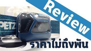 Review   PETZL TIKKINA ไฟคาดศรีษะ 150lm   Hybrid concept