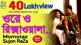 Ore O Rikshawala । Momtaz | Sujon Raza । Bangla New Folk Song
