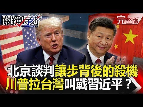 台灣-關鍵時刻-20190109 「北京談判」讓步背後的殺機 川普「內外武場」拉台灣叫戰習近平!?