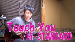 Touch You / Hi-STANDARD ギター コピー