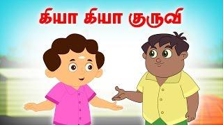 Kiya Kiya Kurvi | Vilayattu Paadalgal | Chellame Chellam |Kids Tamil Song | Tamil Children Rhymes