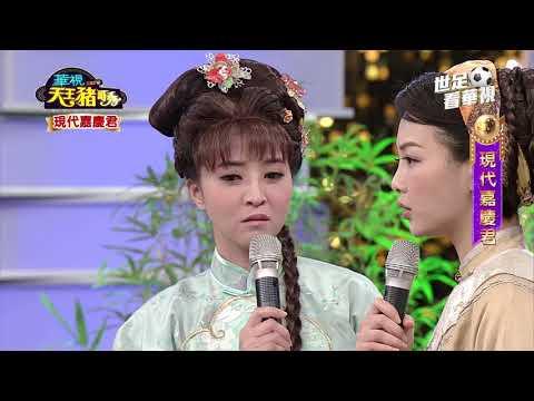 華視天王豬哥秀-現代嘉慶君(完整版)2018.05.20