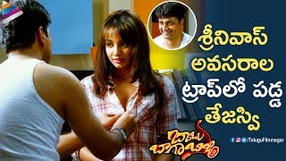 Tejaswi Madivada Trapped by Avasarala Srinivas | Babu Baga Busy Latest Telugu Movie | Sreemukhi