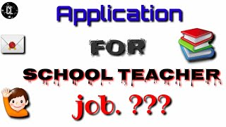 How to write Application for School Teacher Job/application for SchoolTeacher Job/School Teacher/JOB