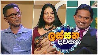 Lassana Dawasak   Sirasa TV with Buddhika Wickramadara   17th January 2019