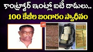 Income Tax Raid in Tamilnadu Highways Contractor Nagarajan Seyyadurai's House