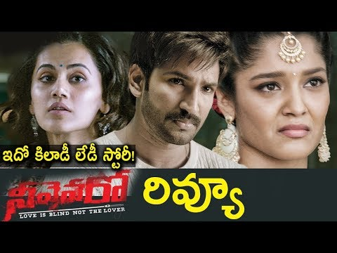 Neevevaro Movie Review And Rating | Aadhi Pinisetty | Ritika | Taapsee | #NeevevaroReview
