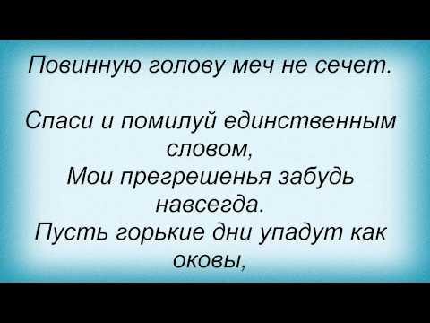 Буланова Татьяна - Спаси и помилуй