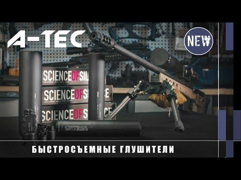 Быстросъемные глушители A-Tec Optima 45 и Hertz Pro