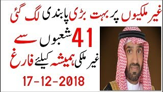 Saudi News Live | No More Jobs For All Foreigners In Saudi Arabia On 41 Posts | Sahil Tricks