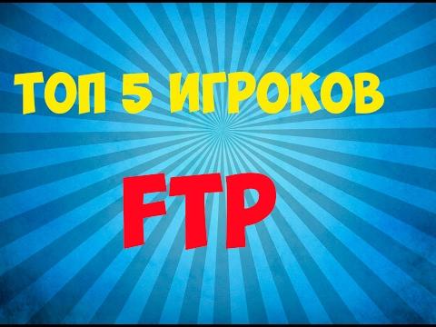 ТОП 5 ЛУЧШИХ ИГРОКОВ FTP #КОНТРАСИТИ