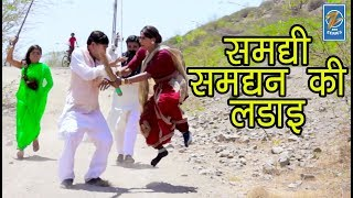 Samdhi Samdhan Ki Ladai | Hindi | Comedy | Zee Series