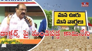 Minister Kamineni Serious on Kurnool Hospital Doctors | Raghuveera Reddy Fires on AP Govt