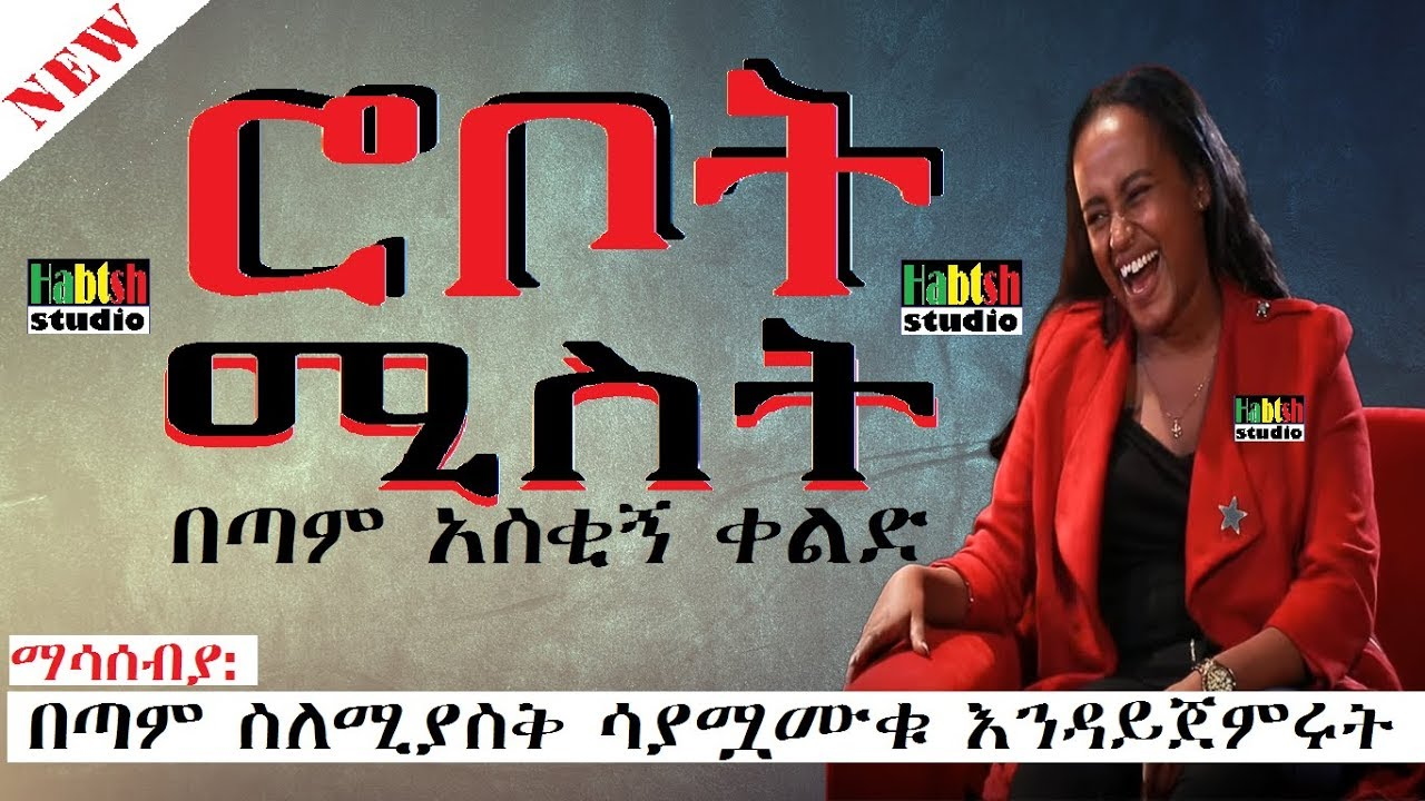 "Ethiopia: "" Robot Wife"" New Comedy by comedian Ermy"