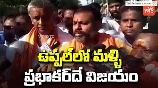 Paripoornananda Swami Speech after BJP Uppal MLA Candidate NVSS Prabhakar Nomination