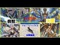 第18回 機獣vs天霊 【バトスピ】