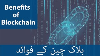 8 Benefits of Blockchain Technology  | Learn Blockchain in Urdu/Hindi