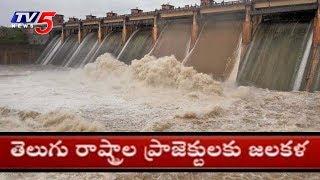 తెలుగు రాష్ట్రాల్లో ప్రాజెక్టుల జలకళ..! | Heavy Inflow To All Projects In Telugu States