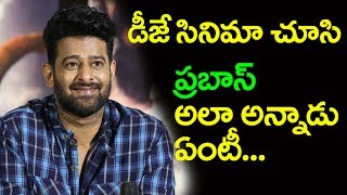 Saaho Prabhas Raju Shocking Comments On DJ Duvvada Jagannadham Movie | Allu Arjun | Pooja Hegde