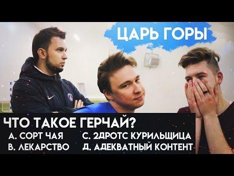 ЦАРЬ ГОРЫ   ГЕРМАН + НЕЧАЙ