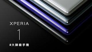 Xperia 1#大師級手機  全球首款4K HDR OLED螢幕 全球首款人眼追蹤對焦功能手機