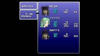 Final Fantasy VI (SNES). Blind run. Part 1