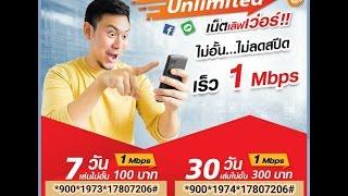 Unlimited เน็ตเลิฟเวอร์ เล่นแบบไม่อั้น! ไม่จำกัดปริมาณกันเลยย..TrueMove H 4G
