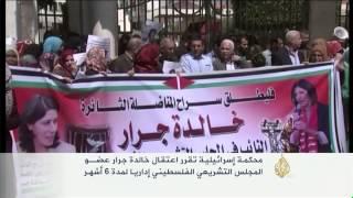 محكمة إسرائيلية تقرر اعتقال خالدة جرار