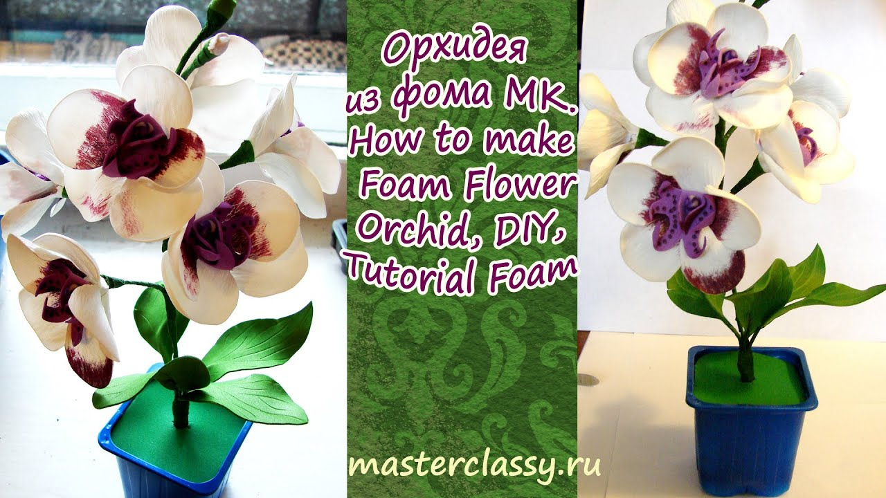 Орхидея из фома МК\How to make Foam Flower Orchid, DIY, Tutorial Foam - YouTube