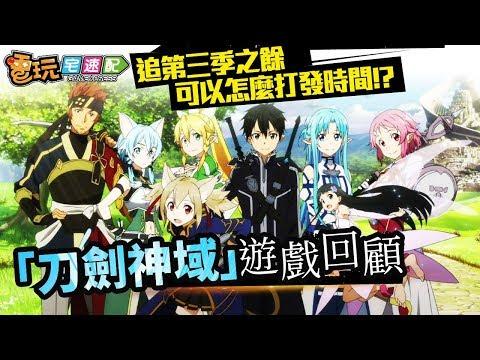 台灣-電玩宅速配-20181116 2/2 【電玩故事】廣為留傳的C8763,《刀劍神域》這些年出了哪些遊戲呢!?