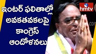 Telangana Congress Leaders Protest Against Inter Board Mistakes | hmtv