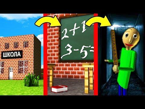 КАК МЕНЯЛАСЬ ШКОЛА БАЛДИ В МАЙНКРАФТ! НУБ ПРОТИВ ЗЛОЙ УЧИТЕЛЬ Baldi - ЭВОЛЮЦИЯ И ТРОЛЛИНГ Minecraft