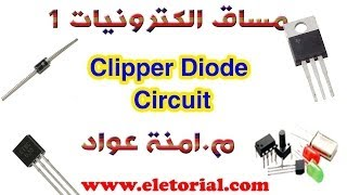 2-clipper diode circuits