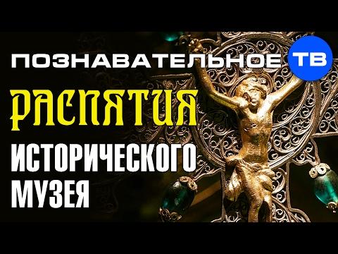Христианская подделка: Когда на крест прилепили Иисуса Христа? (Познавательное ТВ, Артём Войтенков)