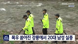 폭우 쏟아진 강릉서 20대 남성 실종 신고…소방, 수색