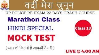 Class 13 | # UP Police Re-exam | HINDI MOCK TEST  |  | by Vivek Sir |HINDI MOCK TEST