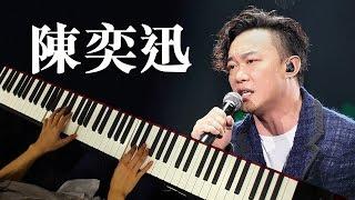 琴譜♫ 單車 - 陳奕迅 v2 (piano) 香港流行鋼琴協會 pianohk.com 即興彈奏