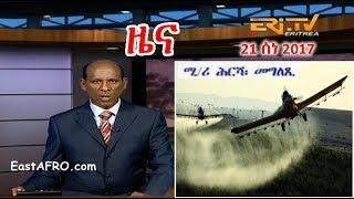 Eritrean News ( June 21, 2017) |  Eritrea ERi-TV