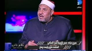 كلام تانى   الشيخ صابر عبادة يهاجم الشيخ محمود ويسأله من هم أهل العلم