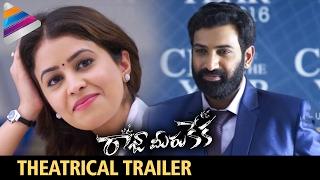 Raja Meeru Keka Telugu Movie Trailer | Lasya | Noel Sean | Taraka Ratna | Telugu Filmnagar