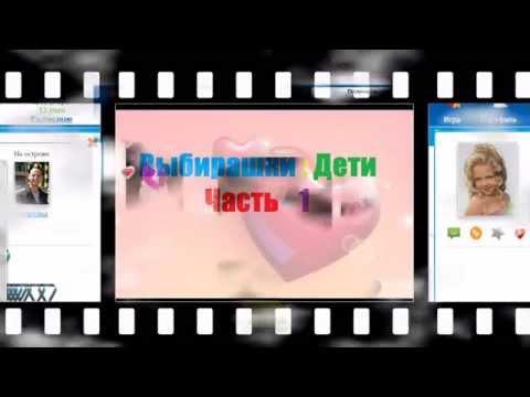 Дети часть 1 . слайды детей из Выбирашек