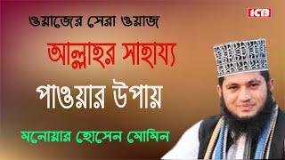 Bangla Waz Mahfil  আল্লাহর নৈকট্য লাভের উপায়   by Mowlana Monowar Hossain Momen-Sujanagar