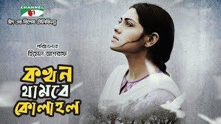 Kokhon Thambe Kolahol | Irfan Sazzad | Tisha | Bangla Telefilm | Eid Ul Fitr 2018 | Channeli TV
