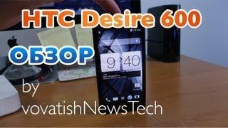 HTC Desire 600 Обзор