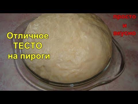 Отличное ТЕСТО на пироги (без расстойки)