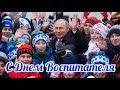 Видео поздравление Путина с Днем Воспитателя mp3