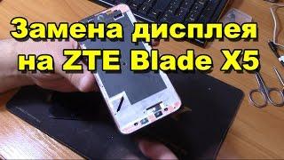 ZTE Blade X5 Замена дисплея