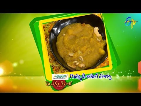 Gummadi Apple Halwa | Telugu Ruchi | 21st  September 2018 | ETV  Telugu